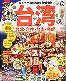 まっぷる 台湾'19 (マップルマガジン 海外)