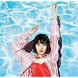 Swimming in the Love E.P.