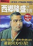 歴史REAL西郷隆盛の生涯 (洋泉社MOOK 歴史REAL)