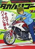 ゲッカンタカハシゴー 第5ゴー―主張するバイク総合オピニオン誌 それでもバイクに乗る (SAN-EI MOOK)