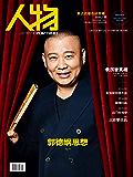 人物 月刊2013年第02期