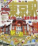 まっぷる 東京駅 丸の内・八重洲・日本橋 (まっぷるマガジン)