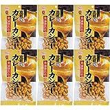 池田食品 北匠味 カレーカシュー 95g×6袋