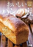おいしいパンの店 首都圏版 2019