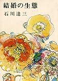 結婚の生態 (1950年) (新潮文庫)