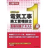 1級電気工事施工管理技士受験対策テキスト〈2012年版〉