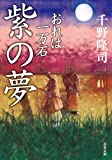 紫の夢-おれは一万石(3) (双葉文庫)