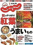 東海版18/11月号 (東海じゃらん)