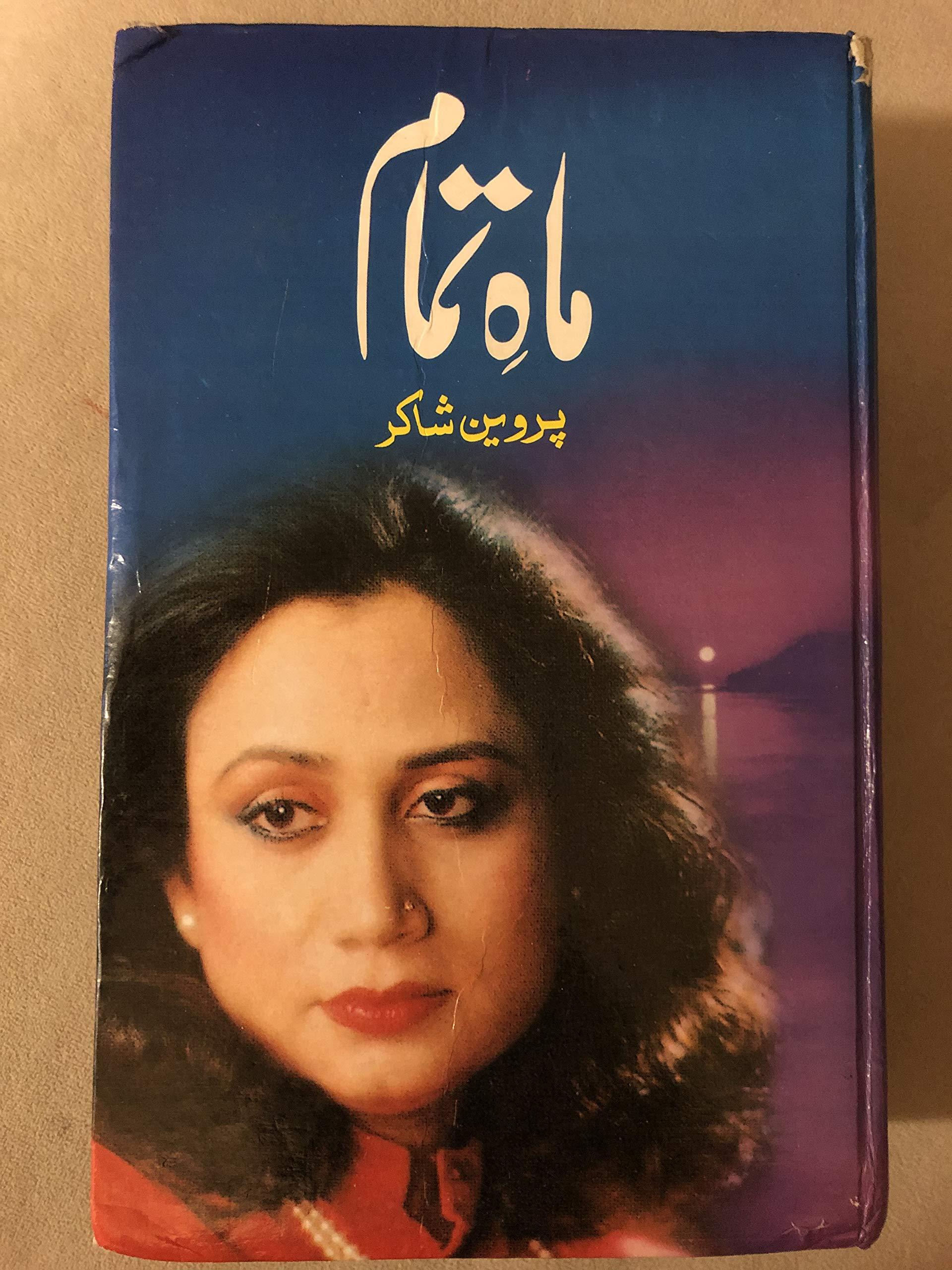 Parveen Shakir Book Mah E Tamam