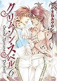 クリムゾン・スペル(6)【カラー扉付き電子限定版】 (Charaコミックス)