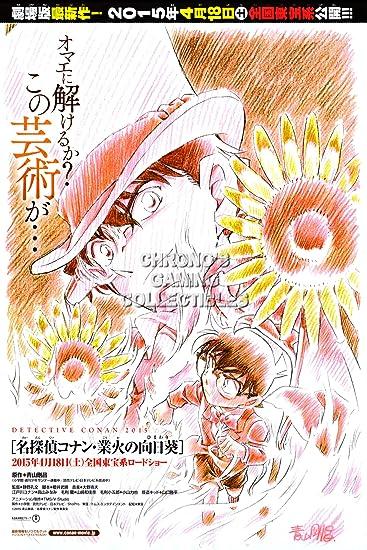 Amazon.com: CGC enorme cartel – Caso Cerrado Detective Conan ...