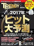 日経トレンディ2月号臨時増刊2017年ヒット大予測