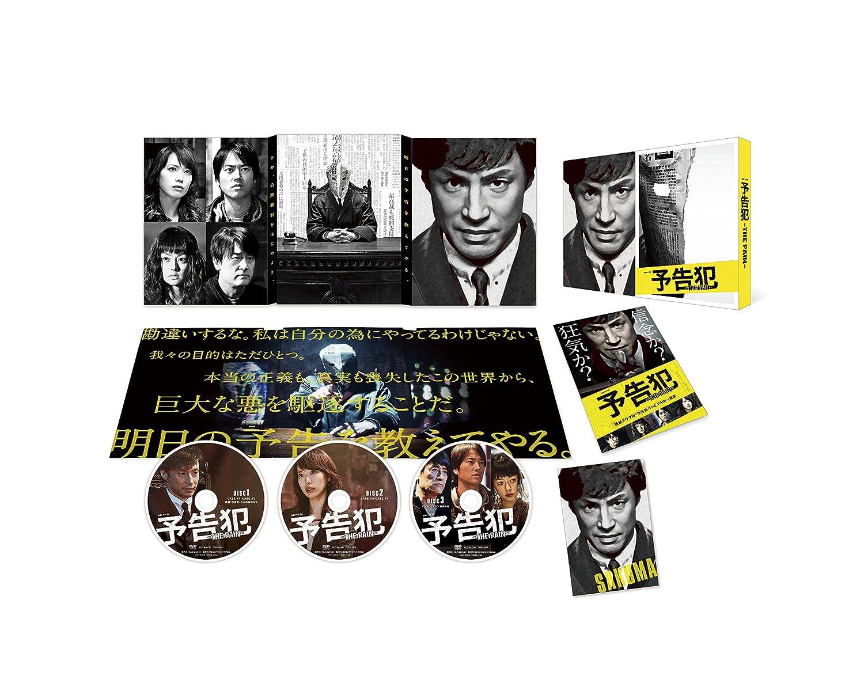 連続ドラマW 「予告犯-THE PAIN-」  DVD B014S9OB9E