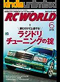 RC WORLD(ラジコンワールド) 2017年6月号 No.258[雑誌]