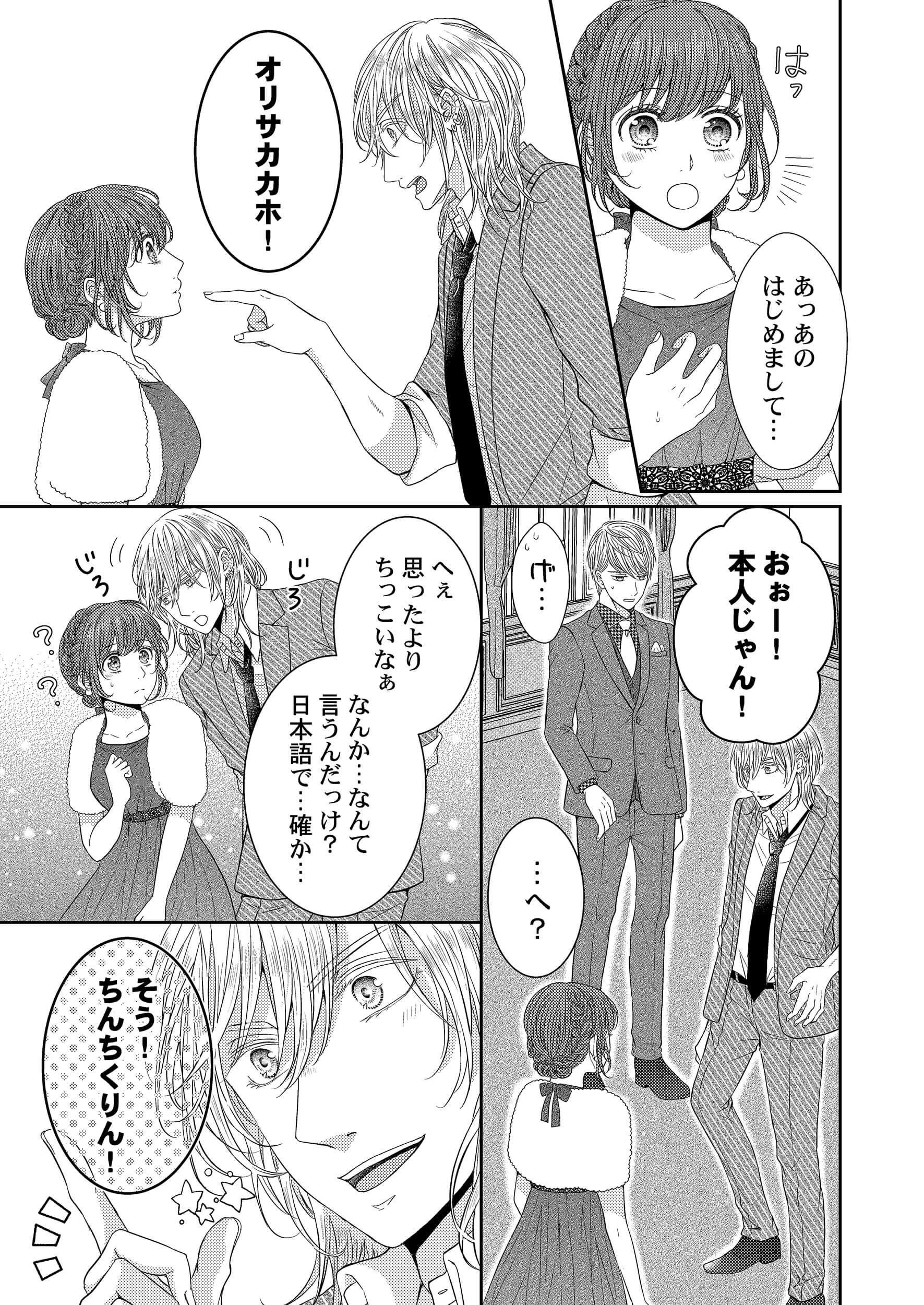 さき 恋 9 ネタバレ ゆび と こい