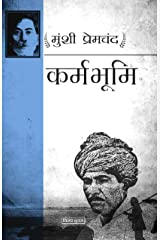 Karmbhoomi (कर्मभूमि) (Hindi) Kindle Edition