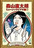 森山直太朗 ミュージックビデオ集 [DVD]