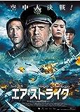 エア・ストライク [DVD]
