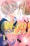 蜜色キスをしよう 分冊版(1) (別冊フレンドコミックス)