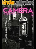 CAMERA magazine(カメラマガジン) 2013.12 [雑誌]