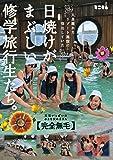 【アウトレット】人里離れたリゾート施設に宿泊していた日焼けがまぶしい修学旅行生たち。「完全無毛」 ミニマム [DVD]