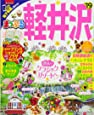 まっぷる 軽井沢'19 (マップルマガジン 甲信越 5)