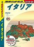 地球の歩き方 A09 イタリア 2019-2020