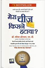 Mera Cheese Kisne Hataya (Who Moved My Cheese in Hindi) (Hindi) Kindle Edition