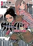 サバイバル~少年Sの記録~ 3 (SPコミックス)