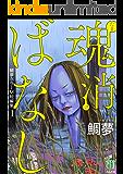 鯛夢ホラーM短編集 (1) 魂消ばなし