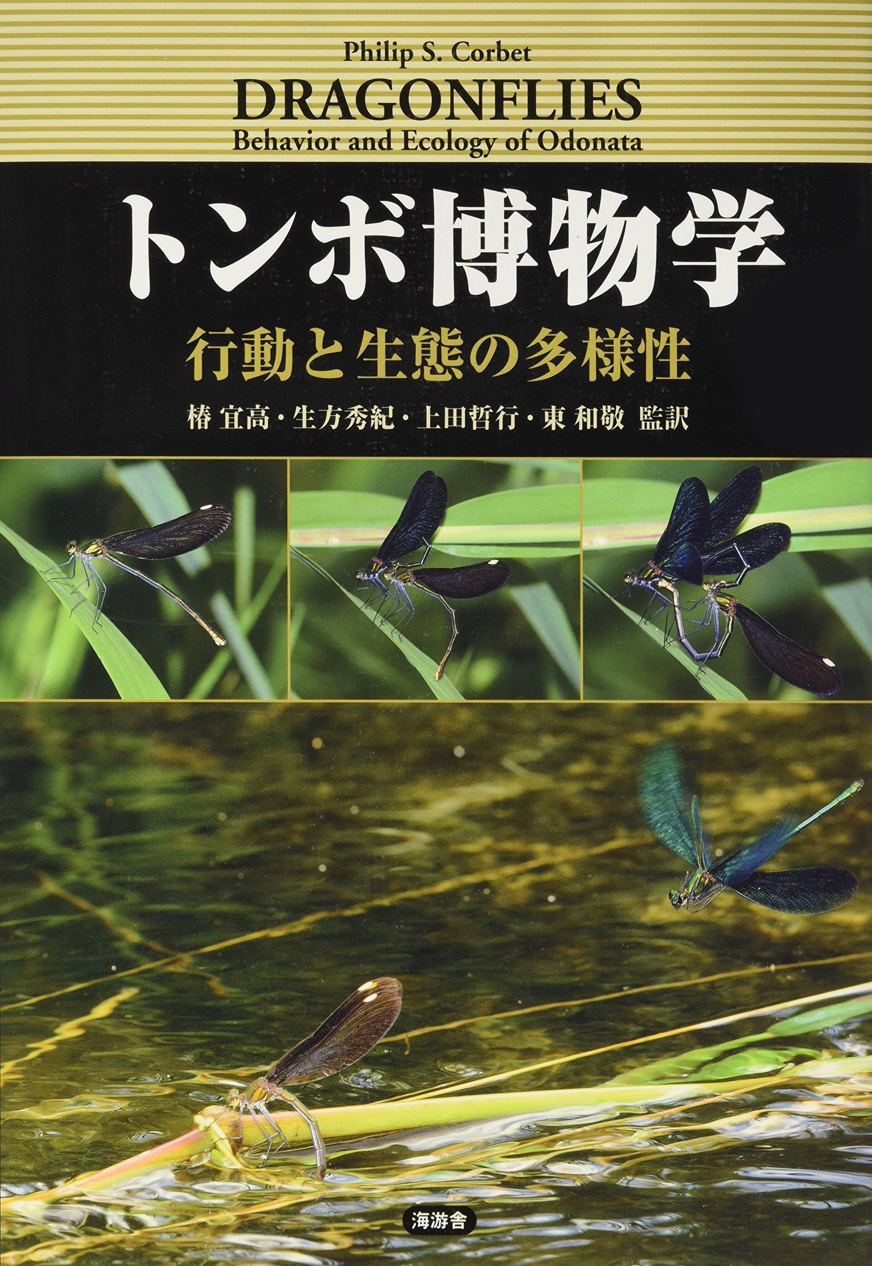 Download Tonbo hakubutsugaku : Kōdō to seitai no tayōsei ebook