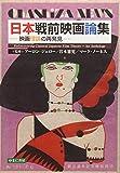 日本戦前映画論集―映画理論の再発見―