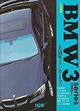 BMW 3シリーズ―セダン クーペ カブリオレ ツーリング コンパクト M3 Z3/Z4 X3 1シリーズ (CG選集)