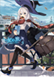 魔女の旅々5 (GAノベル)