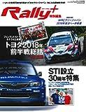トヨタ 2018年 前半戦 総括 &STI 設立30周年 特集 (RALLY PLUS - ラリープラス - 特別編集)