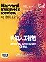 认知人工智能(《哈佛商业评论》2017年第10期)
