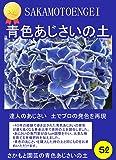 青色あじさいの土 さかもと園芸 達人のあじさい 黄金比率培養土 5リットル kaopuストア