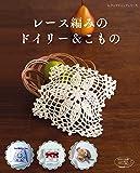 レース編みのドイリー&こもの (レディブティックシリーズ)