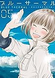 ブルーサーマル ―青凪大学体育会航空部― 5巻(完) (バンチコミックス)