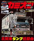 カミオン 2017年 02月号 No.410 [雑誌]