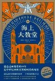海上大教堂(全球销量超过220万册,获西班牙巴斯克文学大奖。建筑这座教堂的55年,是西班牙黑暗时代的缩影。)