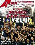 アジアサッカーキング 2017年 02月号 [雑誌] (Jリーグサッカーキング増刊)