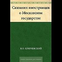 Сказания иностранцев о Московском государстве (Russian Edition)