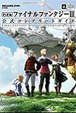PSP(R)版ファイナルファンタジーIII 公式コンプリートガイド (デジタル版SE-MOOK)