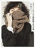 リピートしたくなる棒針編みの冬小物 私が編みたいニット
