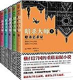 暗杀大师系列(1-5)(套装共5册)