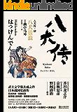 八犬传·肆:八犬放浪(与《源氏物语》齐名的日本史诗,全球唯一中文译本,三岛由纪夫推崇,日本的三国演义+水浒传+西游记。)