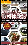 自衛隊のごはん取材体験記: ~陸海空自衛隊の食を巡る旅~