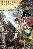次元の裂け目に落ちた転移の先で 3 神竜国の終焉 (カドカワBOOKS)