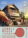駄菓子屋の[超リアル]ジオラマ: 懐かしアイテムと日本家屋の完全制作テクニック